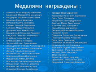 Медалями награждены : Алимова Александра Кузьминична Башинский Марцин Станисл
