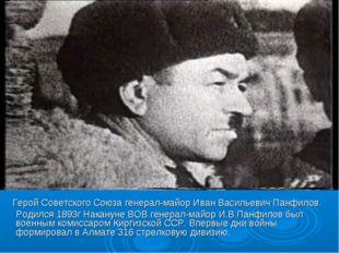 Герой Советского Союза генерал-майор Иван Васильевич Панфилов. Родился 1893г