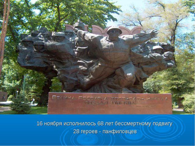 16 ноября исполнилось 68 лет бессмертному подвигу 28 героев - панфиловцев