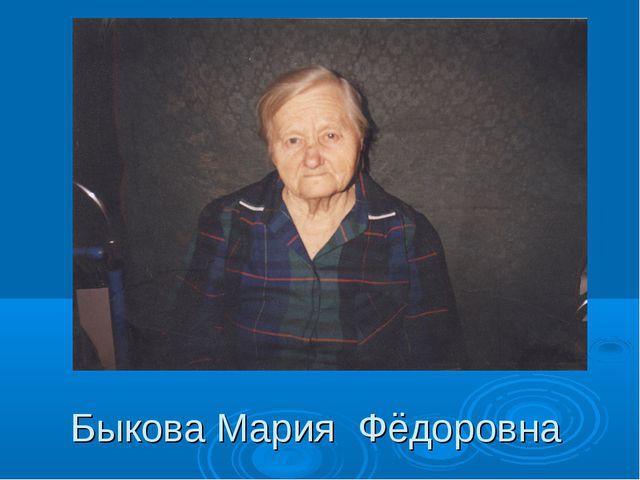 Быкова Мария Фёдоровна