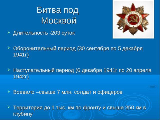 Битва под Москвой Длительность -203 суток Оборонительный период (30 сентября...