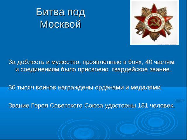 Битва под Москвой За доблесть и мужество, проявленные в боях, 40 частям и сое...