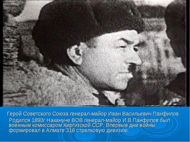 Герой Советского Союза генерал-майор Иван Васильевич Панфилов. Родился 1893г...