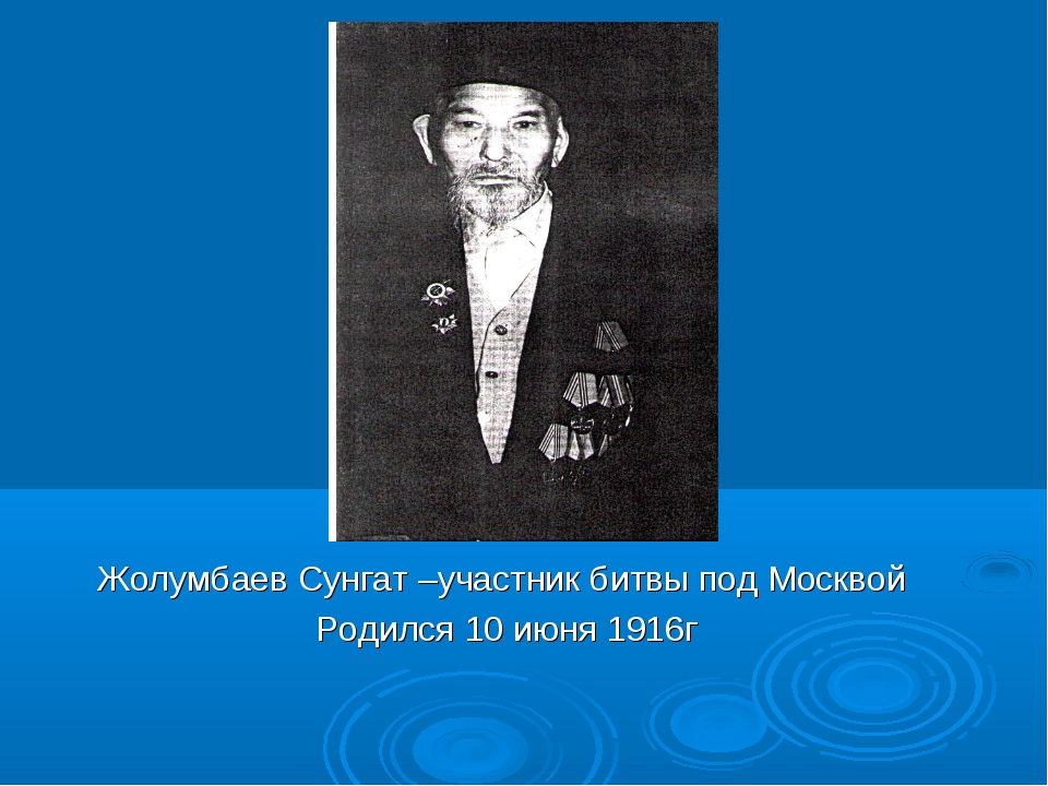 Жолумбаев Сунгат –участник битвы под Москвой Родился 10 июня 1916г