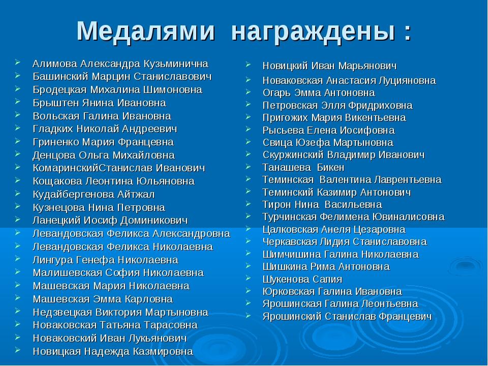 Медалями награждены : Алимова Александра Кузьминична Башинский Марцин Станисл...
