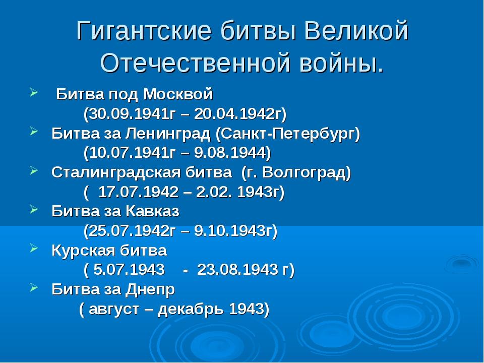Гигантские битвы Великой Отечественной войны. Битва под Москвой (30.09.1941г...