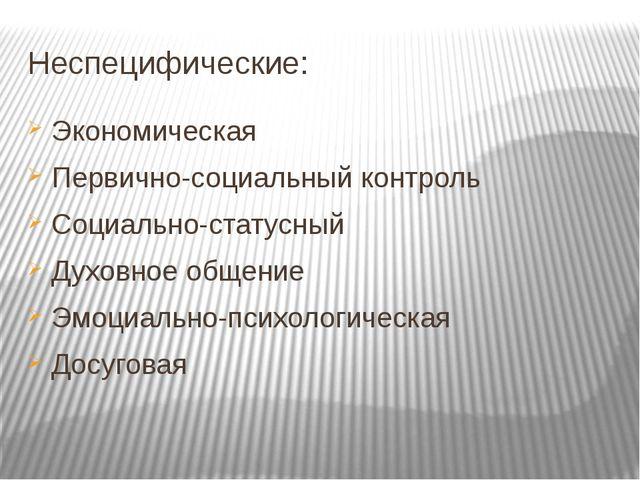 Неспецифические: Экономическая Первично-социальный контроль Социально-статусн...