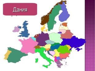 Португалия Испания Франция Греция Италия Бельгия Нидерланды Германия Швейцари
