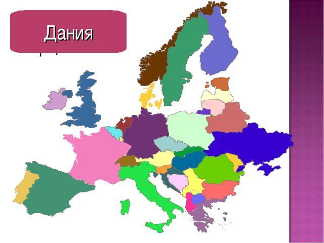 Португалия Испания Франция Греция Италия Бельгия Нидерланды Германия Швейцари...