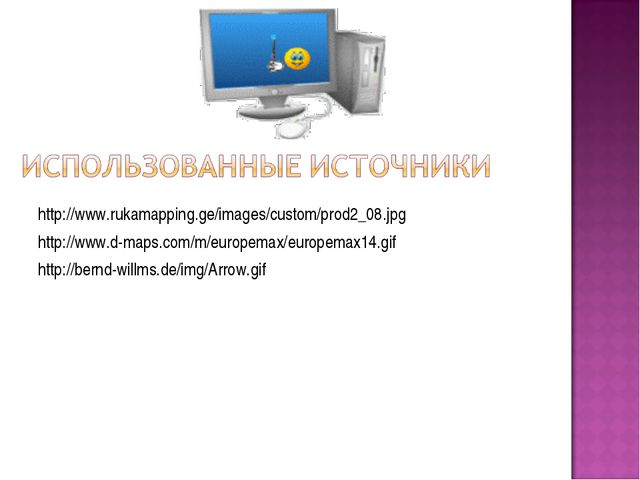 http://www.rukamapping.ge/images/custom/prod2_08.jpg http://www.d-maps.com/m/...