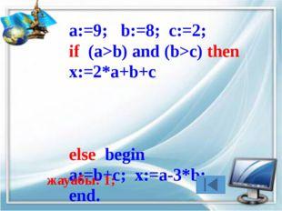 Есеп: Жазықтықта (x,y) координатасы бар нүкте берілген. Жазықтықта нүкте шт