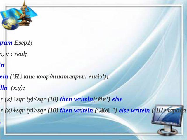Есеп: 4 суретте берілген есептің обласын табатын программа құр. Үй тапсырмас...