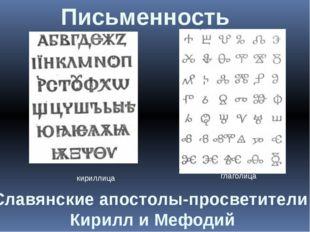 кириллица глаголица Письменность Славянские апостолы-просветители Кирилл и Ме