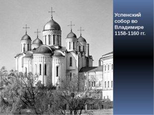 Успенский собор во Владимире 1158-1160 гг.