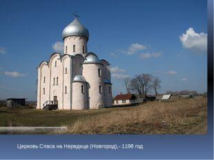 Церковь Спаса на Нередице (Новгород),- 1198 год
