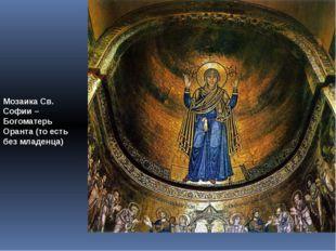 Мозаика Св. Софии – Богоматерь Оранта (то есть без младенца)