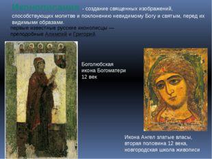 Икона Ангел златые власы, вторая половина 12 века, новгородская школа живопис