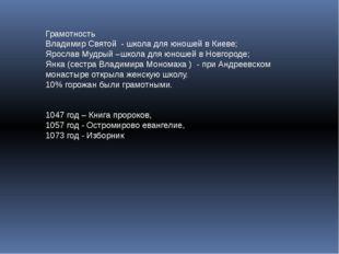 Грамотность Владимир Святой - школа для юношей в Киеве; Ярослав Мудрый –школа