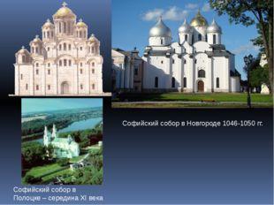 Софийский собор в Полоцке – середина XI века Софийский собор в Новгороде 1046