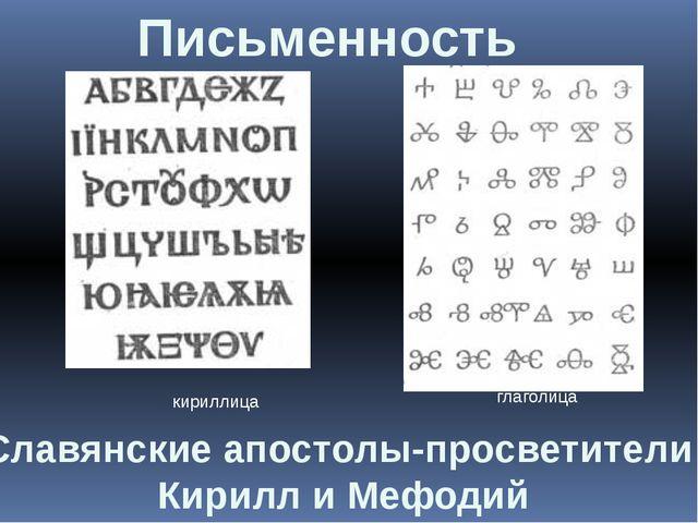 кириллица глаголица Письменность Славянские апостолы-просветители Кирилл и Ме...