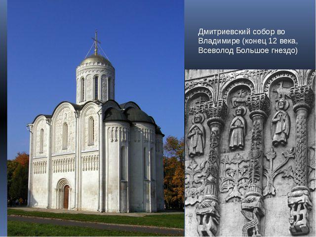 Дмитриевский собор во Владимире (конец 12 века, Всеволод Большое гнездо)