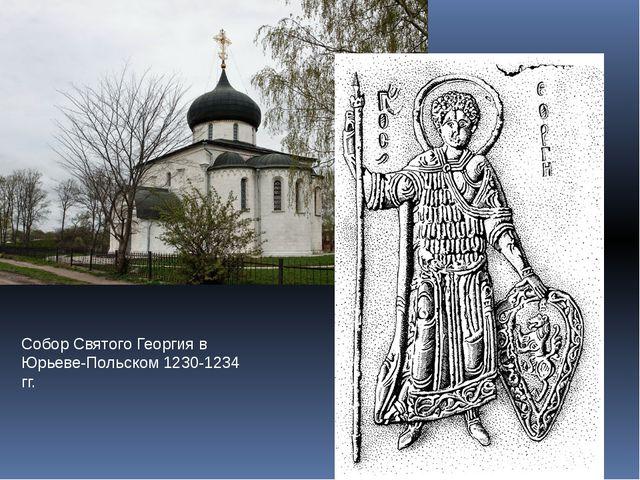 Собор Святого Георгия в Юрьеве-Польском 1230-1234 гг.