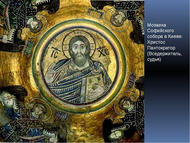 Мозаика Софийского собора в Киеве: Христос Пантократор (Вседержитель, судья)