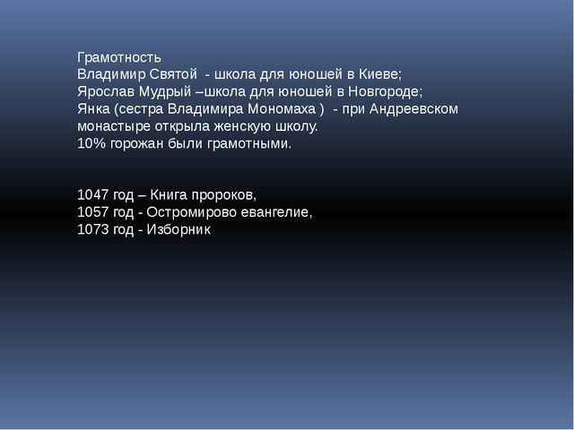 Грамотность Владимир Святой - школа для юношей в Киеве; Ярослав Мудрый –школа...