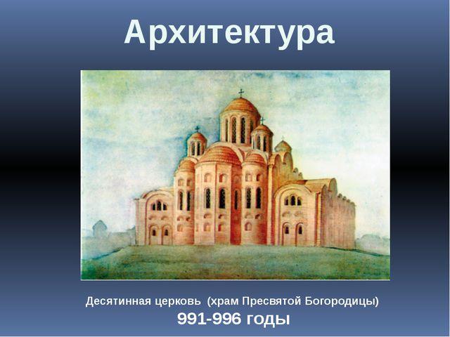 Десятинная церковь (храм Пресвятой Богородицы) 991-996 годы Архитектура