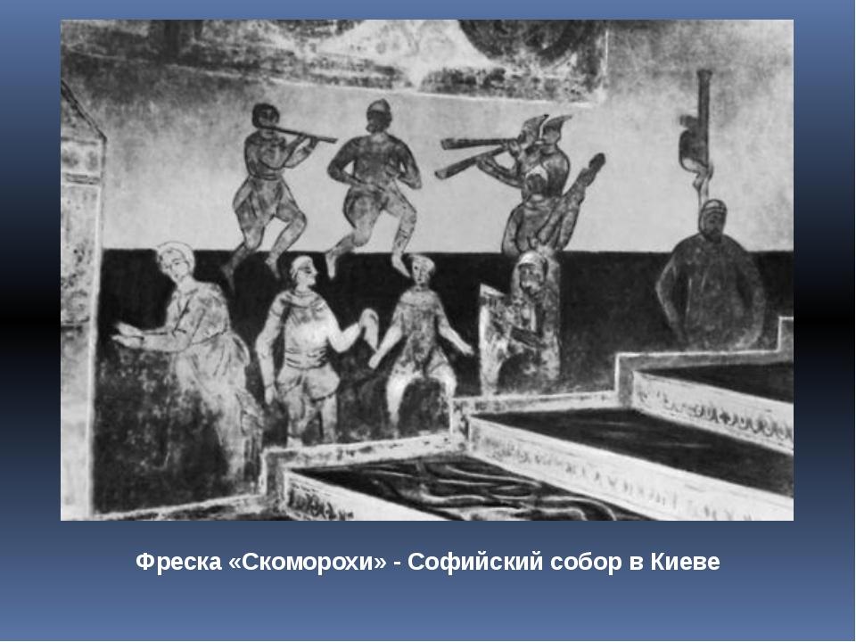 Фреска «Скоморохи» - Софийский собор в Киеве