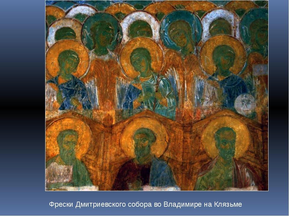 Фрески Дмитриевского собора во Владимире на Клязьме