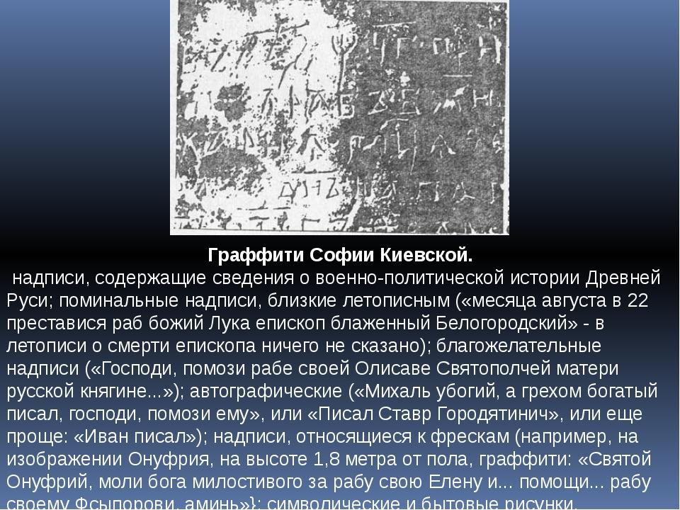 Граффити Софии Киевской. надписи, содержащие сведения o военно-политической...