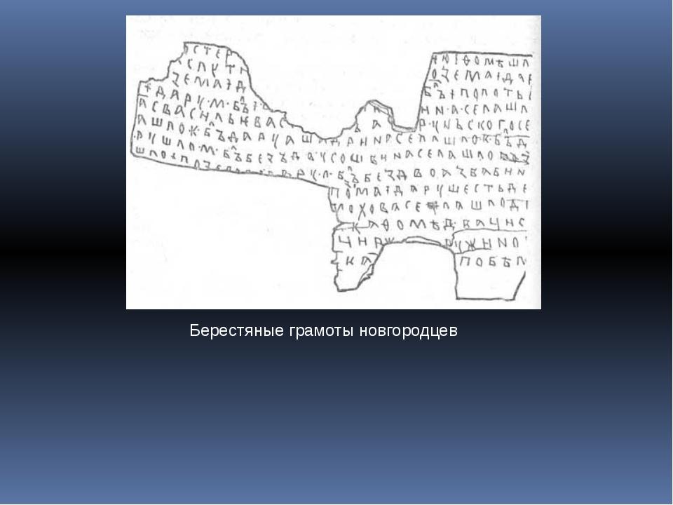 Берестяные грамоты новгородцев