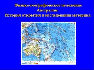 Физико-географическое положение Австралии. История открытия и исследования ма