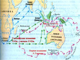 Голландские плавания XVIв. – начало XVIIв. Первое плавание А.Тасмана Второе п
