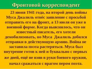 Фронтовой корреспондент 23 июня 1941 года, на второй день войны Муса Джалиль