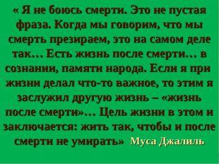 « Я не боюсь смерти. Это не пустая фраза. Когда мы говорим, что мы смерть пре
