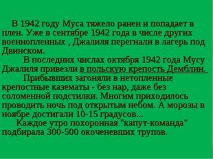 В 1942 году Муса тяжело ранен и попадает в плен. Уже в сентябре 1942 года в