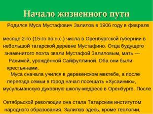 Начало жизненного пути Родился Муса Мустафович Залилов в 1906 году в феврале