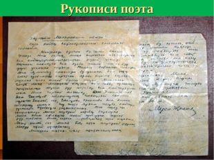 Рукописи поэта .
