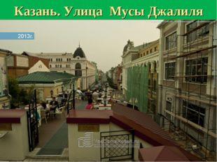 Казань. Улица Мусы Джалиля