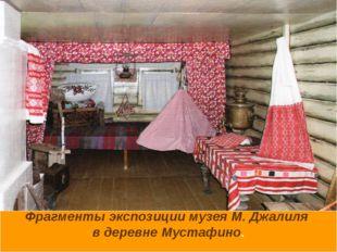 Фрагменты экспозиции музея М. Джалиля в деревне Мустафино.