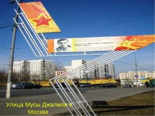 Улица Мусы Джалиля в Москве