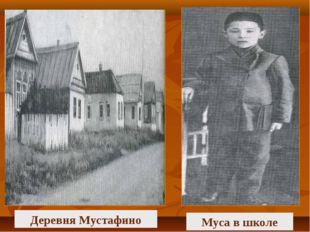 Деревня Мустафино Муса в школе