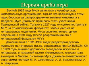 Первая проба пера Весной 1919 года Муса записался в оренбургскую комсомольску
