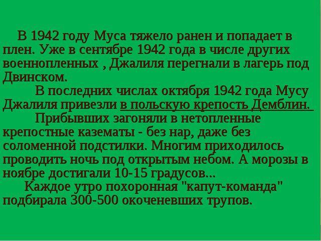 В 1942 году Муса тяжело ранен и попадает в плен. Уже в сентябре 1942 года в...