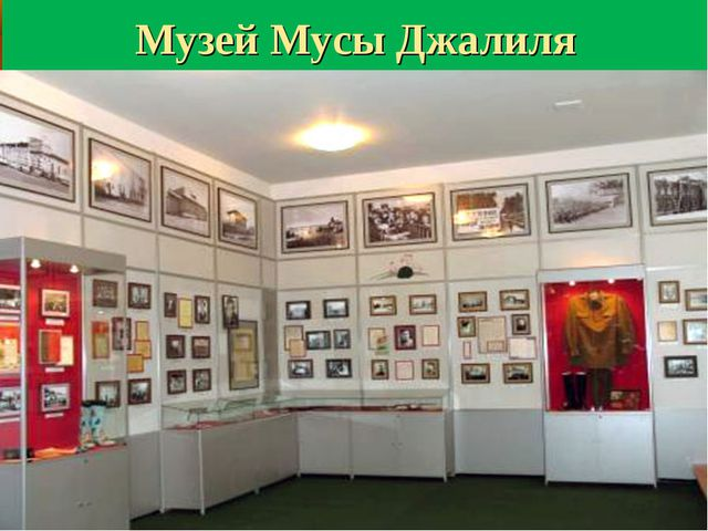 Музей Мусы Джалиля
