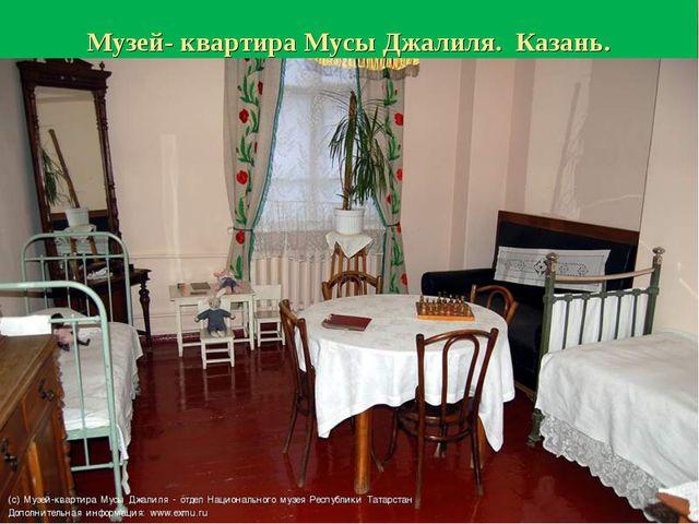 Музей- квартира Мусы Джалиля. Казань.