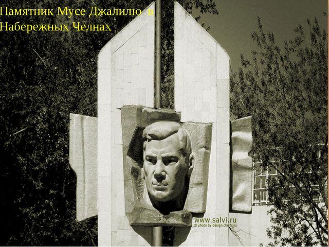 Памятник Мусе Джалилю в Набережных Челнах