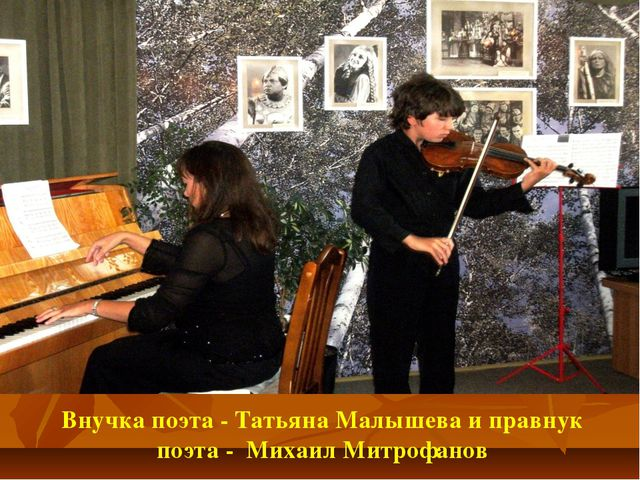 Внучка поэта - Татьяна Малышева и правнук поэта - Михаил Митрофанов
